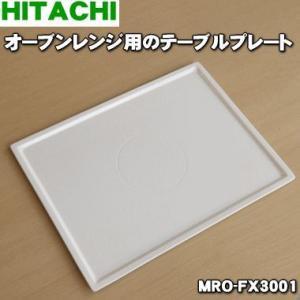 即納! 日立 電子レンジ MRO-FX3 MRO-A7E2 MRO-AF7 MRO-AS8 MRO-JS8 MRO-LS8 MRO-MS8 他 用 テーブルプレート 皿 セラミック皿 MRO-FX3001 HITACHI|denkiti