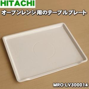 即納! 日立 オーブンレンジ MRO-LV300 MRO-NY3000 MRO-NBK5000 MRO-MV300 MRO-MV200 他用 テーブルプレート MRO-LV300014|denkiti