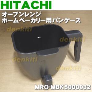 日立 オーブンレンジ ホームベーカリー MRO-BK1000 MRO-MBK5000 用 パンケース MRO-MBK5000032 HITACHI|denkiti