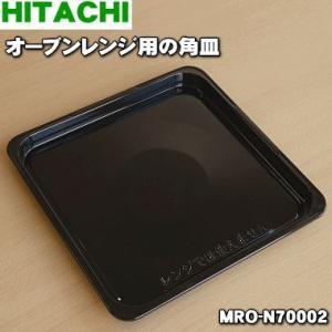 MRO-N70002 【即納!】 日立 オーブンレンジ 用の 角皿 ★ HITACHI【B】
