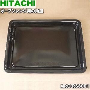 日立 オーブンレンジ 用の 黒角皿 ホーロー製 HITACH...