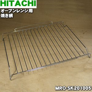 日立 オーブンレンジ MRO-SK201 用 焼き網 HITACHI MRO-SK201005 HITACHI|denkiti