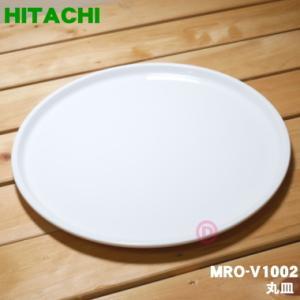 日立 オーブンレンジ 用の 丸皿 ターンテーブル 耐熱セラミック ★ HITACHI MRO-V1002|denkiti