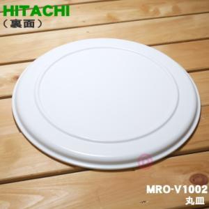 日立 オーブンレンジ 用の 丸皿 ターンテーブル 耐熱セラミック ★ HITACHI MRO-V1002|denkiti|02