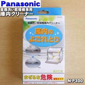 N-P300 ナショナル パナソニック 食器洗い乾燥機 用の 庫内クリーナー 150g×2個 ★ N...