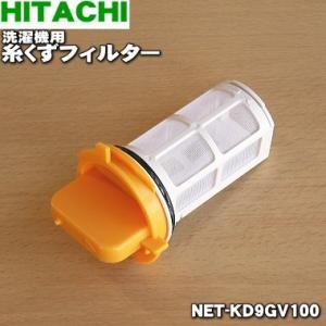 日立 洗濯機 BW-D10SV BW-D10YSV BW-D9GV 他用 糸くずフィルター NET-KD9GV100 HITACHI