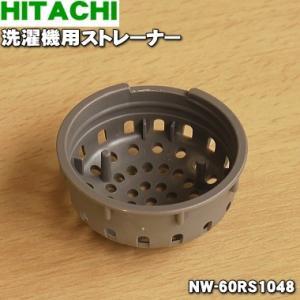 日立 洗濯機 NW-6S3 NW-6S5 NW-6SD NW-6V5 NW-6V7 他 用 クリーンフィルター NW-60RS1048 HITACHI