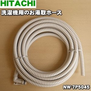 NW-7P5045 ★即納★ 日立 洗濯機 ふろ水 用の 給水ホース 7m ★ HITACHI