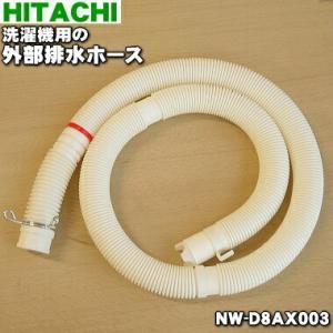 日立 洗濯機 NW-D8GX BW-D8MV BW-D8KV 用 外部排水ホース(本体購入時に付いていたホース) HITACHI NW-D8AX003