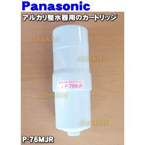 ナショナル ・パナソニック 浄水器用 交換カートリッジ P-76MJR|denkiti