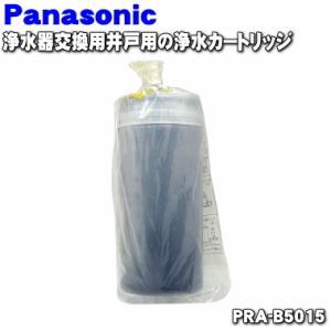ナショナル パナソニック 井戸 浄水用 交換カートリッジ PRA-B5015|denkiti