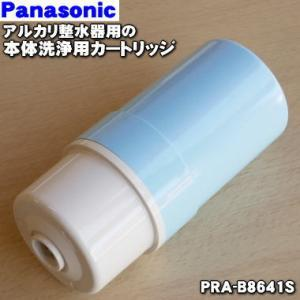 ナショナル パナソニック アルカリイオン 整水器用 洗浄用カートリッジ PRA-B8641S|denkiti