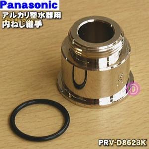ナショナル パナソニック アルカリ整水器用 泡沫水栓用 つぎて 内ねじ用 PRV-D8623K|denkiti