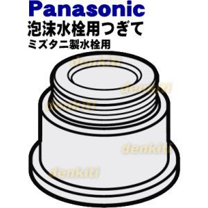 ナショナル パナソニック アルカリ整水器用 泡沫水栓用 つぎて 内ねじ用 PRV-D8623K|denkiti|02