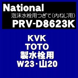 ナショナル パナソニック アルカリ整水器用 泡沫水栓用 つぎて 内ねじ用 PRV-D8623K|denkiti|03