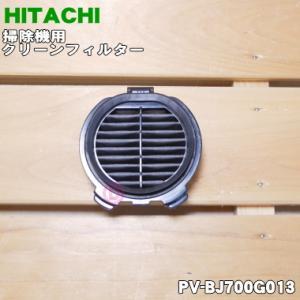 PV-BJ700G013 / PV-BF700009 日立 掃除機 用の クリーンフィルター ヒタチ...