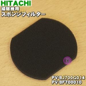 【即納!】 PV-BJ700G014 / PV-BF700010 日立 掃除機 用の スポンジフィル...