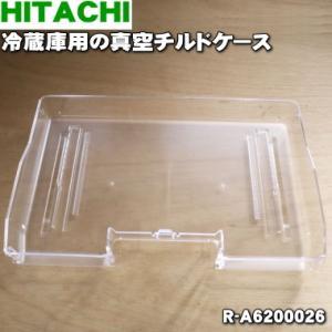 日立 冷蔵庫 R-G6200D R-M6200D R-A6200 R-A6200-1 R-B6200 R-B6200-1 他用の 真空チルドケース HITACHI R-A6200026|denkiti