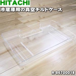 日立 冷蔵庫 R-G6700D R-M6700D R-B6700 R-B6700-1 R-C6700 R-CX6700 R-X6700E 他用の 真空チルドケース HITACHI R-B6700018 denkiti