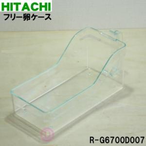 日立 冷蔵庫 R-G5700D R-B5200 R-B5200-1 R-B5700 R-B5700-1 R-C4800 他用 フリー卵ケース HITACHI R-G6700D007 denkiti