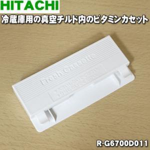 日立 冷蔵庫 用の 真空チルド 内の フレッシュカセット ビ...
