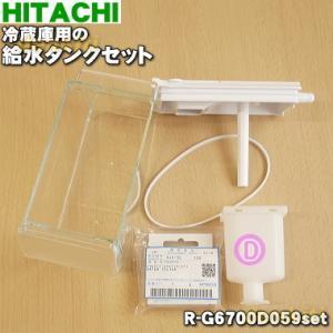 日立 冷蔵庫 用の 給水タンクセット 5点セット HITAC...