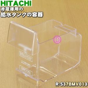日立 冷蔵庫 用の 給水タンク の 容器 HITACHI R...