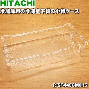 日立 冷蔵庫 R-F440D R-F440E R-F440F R-XG4300G R-SF440CM 用の 冷凍室下段  の 小物ケース HITACHI R-SF440CM015|denkiti