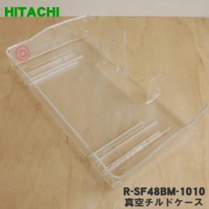 日立 冷蔵庫 R-G4800D R-C4800 R-CS4800E R-F480E R-G4800E R-G4800F R-F480F 他用の 真空チルドケース HITACHI R-SF48BM-1010 denkiti