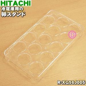 R-XG56J005 日立 冷蔵庫 用の 卵スタンド ★ HITACHI