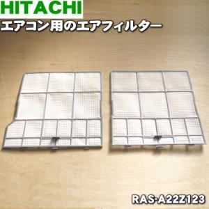 RAS-A22Z123 日立 エアコン 用の エアフィルター ★ HITACHI