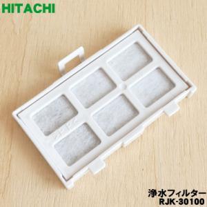 日立 冷蔵庫 の 浄水フィルター R-382SPL R-44...