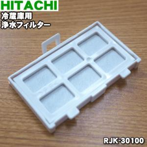 日立 冷蔵庫 R-S37BMVL R-S37BMVL1 R-S37CMV R-S37CMVL R-S37SPAM 他用 浄水フィルター RJK-30100 HITACHI