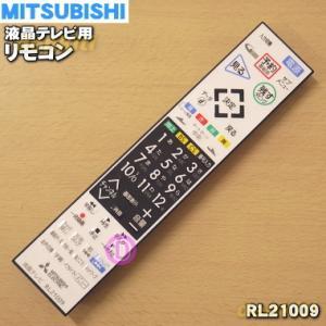 三菱 液晶テレビ LCD-46BHR500 LCD-32BHR500 他 用 リモコン RL21009 ※品番が変更になりました RL19101とRL19102はこちらに統合されました。|denkiti