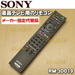 RM-JD019 → RM-JD018 148770913 ソニー 液晶テレビ BRAVIA ブラビ...