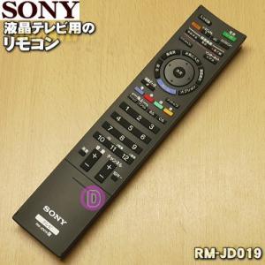 ソニー 液晶テレビ BRAVIA ブラビア KDL-46HX800  KDL-40HX800用 リモコン SONY RM-JD019 / 148908911 denkiti