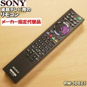 ソニー 液晶テレビ(BRAVIA ブラビア) KDL-32BX30H  KDL-26BX30H  KDL-22BX30H用 リモコン SONY RM-JD020 / 148903911 denkiti
