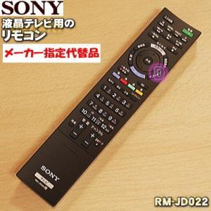 RM-JD022 991380362 ソニー 液晶テレビ BRAVIA ブラビア 用の リモコン ★...
