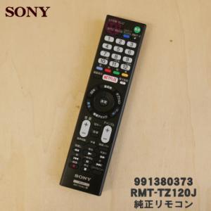 RMT-TZ120J 991380373 ソニー 液晶テレビ BRAVIA ブラビア 用の リモコン...
