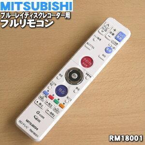 三菱 ブルーレイディスクレコーダー DVR-BZ230 DVR-BZ130 用 フルリモコン RM18001
