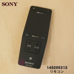 ソニー 4Kテレビ(BRAVIA ブラビア) KJ-43X8500C 用 タッチパッドリモコン SONY RMF-TX100J / 149295311|denkiti