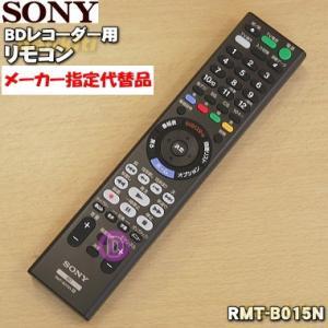 RMT-B015N 1-493-540-11 ソニー BDレコーダー 用の リモコン ★ SONY ...