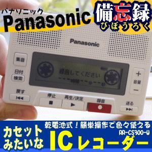 パナソニック ICレコーダー カセット気分で使える手のひらサイズ!Panasonic RR-CS300|denkiti