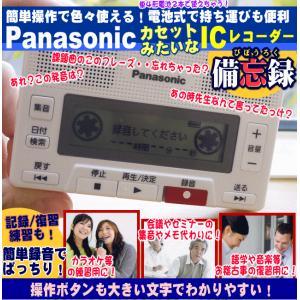 パナソニック ICレコーダー カセット気分で使える手のひらサイズ!Panasonic RR-CS300|denkiti|02