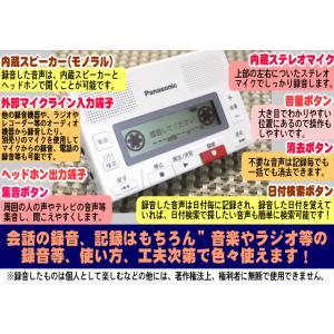 パナソニック ICレコーダー カセット気分で使える手のひらサイズ!Panasonic RR-CS300|denkiti|03