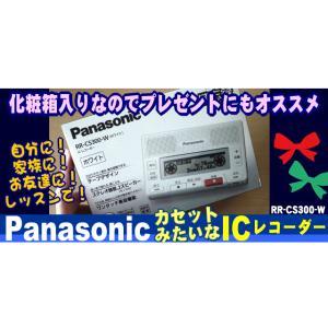 パナソニック ICレコーダー カセット気分で使える手のひらサイズ!Panasonic RR-CS300|denkiti|05