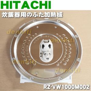 日立 炊飯器 RZ-VV100M RZ-VW1000M RZ-XV100BKM RZ-RV10BKM RZ-VXN100M 用 ふた加熱板 HITACHI RZ-VW1000M002