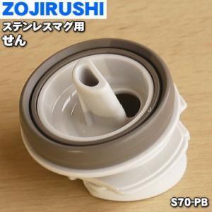 象印 ステンレスマグ SM-SA36 SM-SA48 SM-SA60用のせん ZOJIRUSHI S70-PB