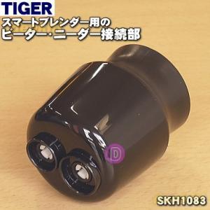 適用機種:TIGER  SKH-A100SF、SKH-S100SF、SKH-V100RT、SKH-V...