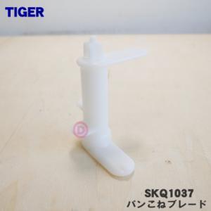 適用機種:TIGER  SKQ-A200KD、SKQ-A200PB、SKQ-A200WX